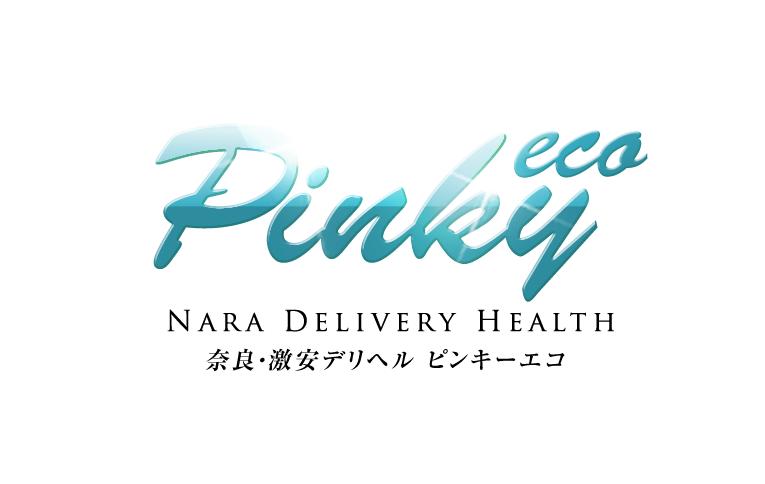 奈良・激安デリヘル|ピンキーエコ 公式サイト